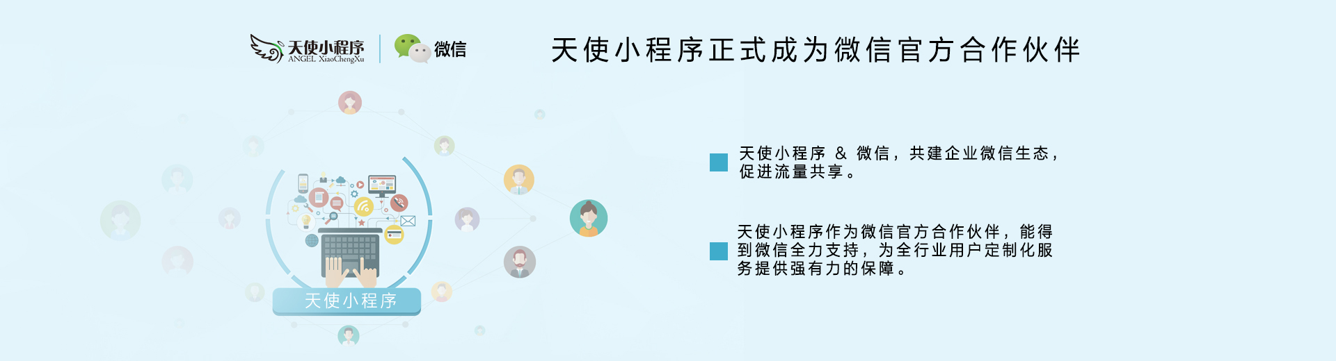 小鸟装修网正式成为微信官方合作伙伴banner1920x520.jpg