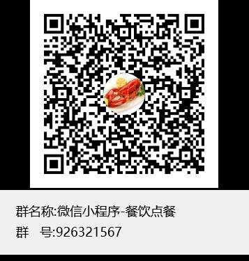 微信小程序-餐饮点餐群聊二维码.png